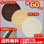 送料無料 直径60cm 厚み3.5cm テーブル 天板 パーツ