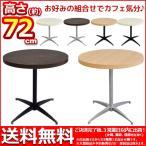 送料無料カフェテーブル カウンターテーブル コーヒーテーブル
