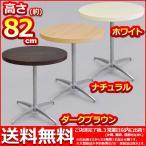 『カフェテーブル カウンターテーブル』幅60cm 奥行き60cm 高さ81.5cm 送料無料 おしゃれ お洒落 サイドテーブル ソファテーブル DIYテーブル 受付テーブル