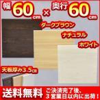 送料無料 幅60cm 奥行き60cm 厚み3.5cm テーブル 天板 パーツ