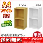 A4対応カラーボックス2段 (単品)幅35.9cm 奥行き29.2cm 高さ70.6cm 送料無料 A4ファイル収納可能カラーBOX(すき間収納 すきま収納) (HK2T-01_WH/HK2T-02_NA)