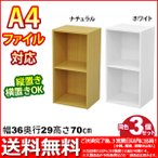 『A4対応カラーボックス2段』(3個セット)幅36cm 奥行き29.5cm 高さ70.7cm 送料無料 A4ファイル収納可能 カラーBOX すき間収納 すきま収納 隙間収納 組立家具