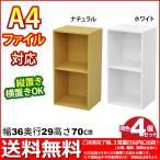 『A4対応カラーボックス2段』(4個セット)幅36cm 奥行き29.5cm 高さ70.7cm 送料無料 A4ファイル収納可能 カラーBOX すき間収納 すきま収納 隙間収納 組立家具