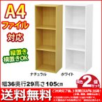 『A4対応カラーボックス3段』(2個セット)幅36cm 奥行き29.5cm 高さ105.2cm 送料無料 A4ファイル収納可能 カラーBOX すき間収納 すきま収納 隙間収納 組立家具