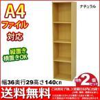 (S)A4対応カラーボックス4段 (2個)幅35.9cm 奥行き29.2cm 高さ139.6cm 送料無料A4ファイル収納可能カラーBOX(すき間収納 すきま収納 隙間収納) (HK4T-06_NA)