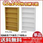 『CD&文庫ラック5段』(単品)幅60cm 奥行き17.5cm 高さ105.2cm 送料無料セールカラーボックス(カラーBOX/すき間収納/すきま収納/隙間収納)