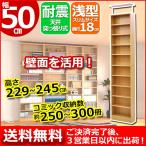 送料無料『(S)本棚 幅50cm 天井突っ張り機能』