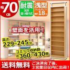 送料無料『(S)本棚 幅70cm 天井突っ張り機能』