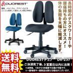 デスクチェア『DUORESTチェア DR-257』