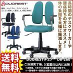 デスクチェア『DUORESTチェア DR-260』