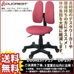 デスクチェア『DUORESTチェア DR-297』