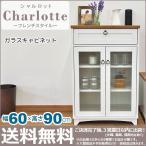キャビネット 白 ガラス扉 60cm幅 白家具 北欧風リビ