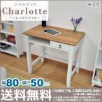 デスク 白 80cm幅 白家具 北欧風リビング収納 幅80cm 奥行き50cm 高さ72.5cm ワークデスク パソコンデスク 木製 作業机 勉強机 女子部屋 (GTCL-06)