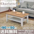 (S)センターテーブル 白 90cm幅 白家具 北欧風リビン