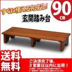 幅90cm送料無料 足腰の負担を軽くするシンプルな木製玄関踏み台