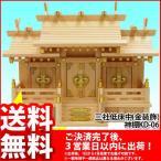 『三社低床中(金装飾) 神棚』(KD-06_NA*1)