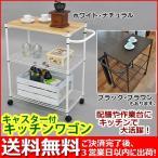 送料無料作業スペース(作業台)にも使えるキッチンワゴン