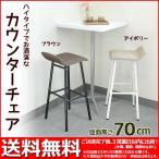 『カウンターチェア(バーチェア カウンターチェアー)』幅37cm 奥行き40cm 高さ77.5cm 座面高さ70cm 送料無料 ハイタイプの椅子(カフェ風ハイチェアー)