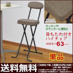 キッチンチェア 折りたたみ (単品)幅38cm 奥行き52cm 高さ93cm 座面高さ63cm 送料無料 お洒落 かわいい 折りたたみ椅子 ハイチェアー (AATH-30)