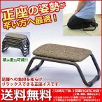 『正座椅子』(単品)幅42.5cm 奥行き23cm 高さ17.5cm 座面高さ17.5cm 送料無料 積み重ね収納可能 スタッキングチェア 正座イス 正座いす 和風チェア 高齢者
