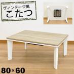 こたつ テーブル 長方形 おしゃれ こたつテーブル 80x60 ヴィンテージ風ホワイトフレーム ホワイトベージュ 幅80cm 奥行き60cm 高さ35.5cm MO-80-WHBE