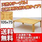 座卓 折りたたみテーブル 折り畳み ローテーブル 折れ脚テーブル