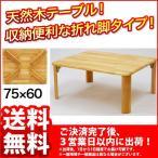 座卓 折りたたみテーブル 折り畳み ローテーブル『折れ脚テーブル』