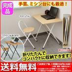 『(S)折りたたみテーブル&チェアセット』送料無料 コンパクト収納 折り畳みテーブル 折りたたみ テーブル 椅子 チェアー セット ミシン台(OT-100 OT-600)