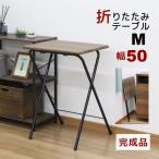 折りたたみ テーブル 送料無料 折りたたみテーブル 折り畳み机