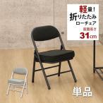 折りたたみ椅子ロータイプ 送料無料 低い座面 背もたれ付き