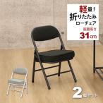 『折りたたみ椅子ロータイプ』(PCL-2脚セット)幅34cm 奥行き35cm 高さ52cm 座面高さ30cm 送料無料 低い座面の背もたれ付き折りたたみチェア