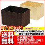 収納ボックス[インナーボックス]★お得な2個セット 送料無料