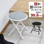 『折りたたみ椅子 ロータイプ』(単品)幅29.5cm 奥行き29.5cm 高さ31cm 座面高さ31cm 送料無料 お洒落 かわいい 折りたたみ 椅子 ローチェア スツール
