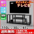 工具不要5分で組み立て テレビ台 送料無料 50インチ 50v型対応