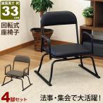 座椅子、高座椅子 高齢者 積み重ね 肘掛け 回転式(S)楽座椅子(4脚セット)(RCR)