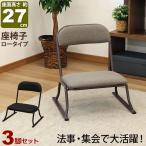 高座椅子 スタッキングチェア『(S)楽THE椅子』(3脚セット) 幅50.8cm 奥行き53cm 高さ59.5cm 送料無料 積み重ね可能 座椅子 座いす 座イス 背もたれ 集会所 お寺