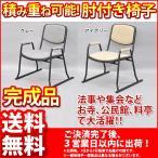 高座椅子 スタッキングチェア『肘付き楽THE椅子』(単品)幅55cm 奥行き52cm 高さ64cm 座面高さ34.5cm 送料無料 積み重ね可能 座椅子集会所 お寺 法事 本堂 和室