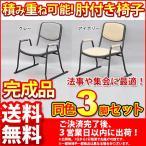 座椅子 高座椅子 スタッキングチェア『(S)肘付き楽THE椅子』(3脚セット)幅55cm 奥行き52cm 高さ64cm 座面高さ34.5cm 積み重ね可能 座椅子 お寺 法事 本堂 和室