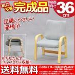 高座椅子 座面高さ36cm 送料無料 完成品スタッキング(積み重ね)