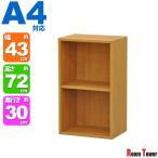 カラーボックスA4対応 収納棚A4ファイル2段 すき間収納 幅42.9cm 奥行き29.5cm 高さ72.2cm 教科書 学用品 子ども部屋 送料無料シンプル木目柄 おしゃれ かわいい