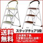 『(S)ステップチェア3段』ミニ脚立 踏み台