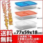 キャスター付き蓋付きクリアボックス送料無料ベッド下収納ケース