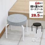 『座面低い 椅子 スクエアチェア』(単品)幅28.5cm 奥行き28.5cm 高さ28cm 座面高さ28cm 送料無料 ローチェア ロータイプ椅子 スタッキングチェア 積み重ね