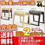 積み重ねて収納可能なダイニング用『スタッキングスツール』(2脚セット)幅46cm 奥行き42cm 高さ44cm 送料無料スタッキングチェア 来客用の補助椅子(予備いす)