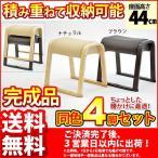 積み重ねて収納可能なダイニング用『スタッキングスツール』(4脚セット)幅46cm 奥行き42cm 高さ44cm 送料無料スタッキングチェア 来客用の補助椅子(予備いす)