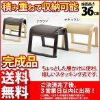 積み重ねて収納可能なダイニング用『スタッキングスツール(低)』(単品)幅46cm 奥行き39cm 高さ36cm 送料無料スタッキングチェア 来客用の補助椅子(予備いす)