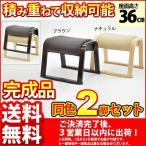 積み重ねて収納可能なダイニング用『スタッキングスツール(低)』(2脚セット)幅46cm奥行き39cm高さ36cm 送料無料 スタッキングチェア 来客用の補助椅子(予備いす)