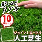 ショッピングベランダ 人工芝生ジョイントマット 10枚セット (30×30cm)(ベランダマット・バルコニータイル)