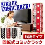 回転式の本棚 回転コミックラック(5段タイプ) SWK-5 (本棚 回転 コミック)