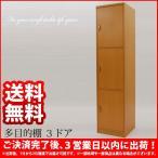 すき間収納『(S)多目的棚 3ドア』隙間収納ラック 収納棚 収納家具 扉付き 通販